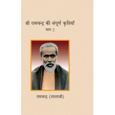 Complete Works of Lalaji - Vol 2 -HB (HINDI)