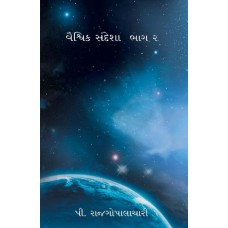 Message Universal - Vol 2 (GUJARATI)
