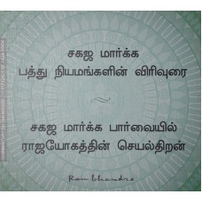 Commentary on Ten Maxims and Efficacy of Raja yoga (TAMIL)