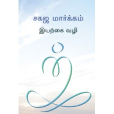 Daily Practice (TAMIL)