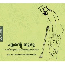 Reality at Dawn (MALAYALAM)