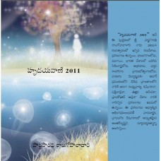 HeartSpeak 2011 (TELUGU)