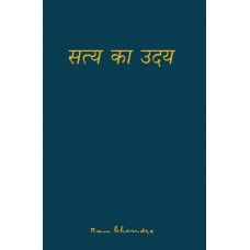 Reality At Dawn (HINDI)