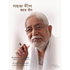 Sahaj Deep Commerative Issue Jan 2015 (BENGALI)