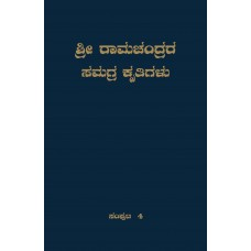 Complete Works of Ram Chandra-  Vol. 4 -HB (KANNADA)
