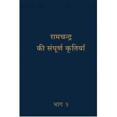 Complete Works of Ramchandra - Vol.5 -HB (HINDI)