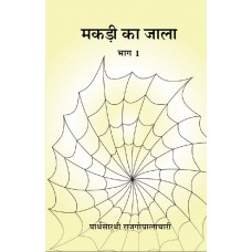 The Spiders Web - Vol.1 (HINDI)