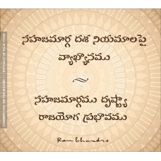 Commentary on 10 Maxims & Efficacy of Raja Yoga (TELUGU)