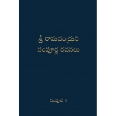 Complete Works of RamChandra-Vol.2-HB (TELUGU)