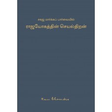 Efficacy of Raja Yoga (TAMIL)
