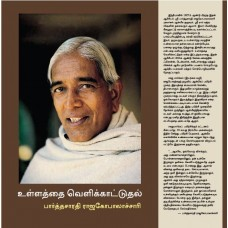 Revealing the Personality (TAMIL)