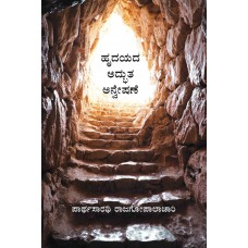 The Hearts Adventure (KANNADA)