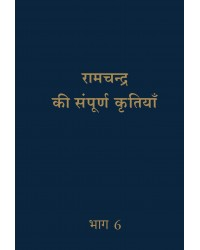 Complete Works of Ram Chandra-Vol.6 -HB (HINDI)