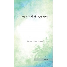 Basics of Sahaj Marg 2016 (HINDI)