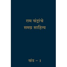 Complete Works of Ram Chandra-Vol.1 -HB (MARATHI)