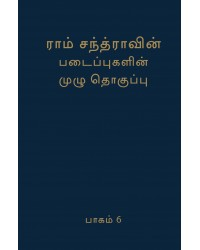Complete Works of Ram Chandra-Vol.6 -HB (TAMIL)