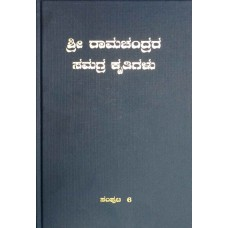 Complete Works of Ram Chandra-Vol.6 -HB (KANNADA)