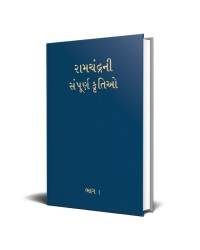 CWRC Vol 1 - Gujarati