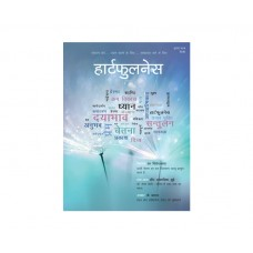 Heartfulness Magazine – July 2018 (HINDI)