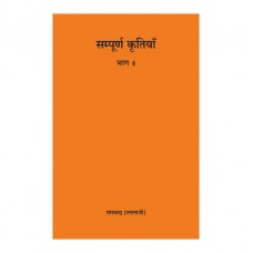 Complete Works of Lalaji-Vol.4  (HINDI)