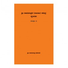 Complete Works of Lalaji-Vol.4  (KANNADA)