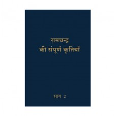 Complete works of Ramachandra (Hindi) volume 2