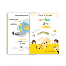 The Heartfulness Way Curriculum Kit for Students – Grade 1 (Hindi)