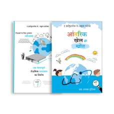 The Heartfulness Way Curriculum Kit for Students – Grade 2 (Hindi)