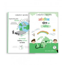 The Heartfulness Way Curriculum Kit for Students – Grade 3 (Hindi)