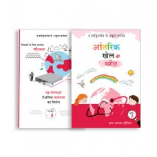The Heartfulness Way Curriculum Kit for Students – Grade 4 (Hindi)