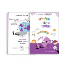 The Heartfulness Way Curriculum Kit for Students – Grade 5 (Hindi)