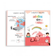The Heartfulness Way Curriculum Kit for Students – Grade 6 (Hindi)
