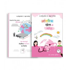 The Heartfulness Way Curriculum Kit for Students – Grade 7 (Hindi)