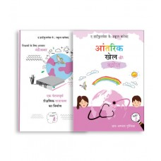 The Heartfulness Way Curriculum Kit for Students – Grade 8 (Hindi)