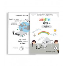 The Heartfulness Way Curriculum Kit for Students – Grade 9 (Hindi)