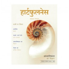 Heartfulness collector's edition 2016-2017- Hindi