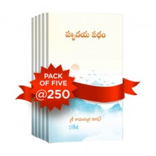 The way of Heart(Telugu) Pack of 5