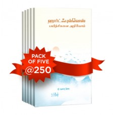The way of Heart(Tamil) Pack of 5