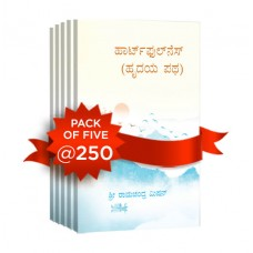 The way of Heart(Kannada) Pack of 5