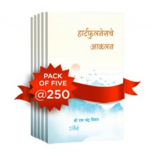 The way of Heart(Marathi) Pack of 5