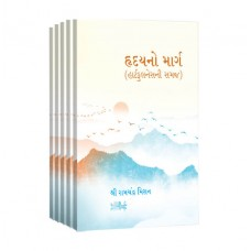 The way of Heart(Gujarathi) Pack of 5