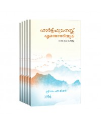 The way of Heart(Malayalam) Pack of 5