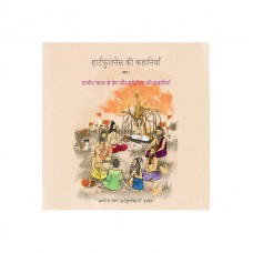 Tales of heartfulness vol 1 - Hindi