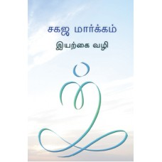 Introductory Brochure (TAMIL)